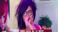 """娱乐星天地20160601《极限挑战》独家花絮:黄渤、王迅""""看我72变""""! 高清"""