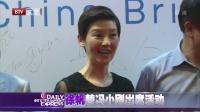 每日文娱播报20160601徐帆替冯小刚出席活动? 高清