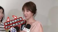 杨谨华首露面认爱新欢 自曝以结婚为前提交往 160601