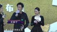 """吴镇宇替周迅澄清怀孕传闻:周公子避谈被姚晨""""抢座位"""" 160606"""