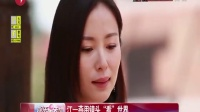 """娱乐星天地20160608江一燕用镜头""""看""""世界 高清"""