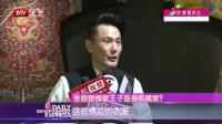 每日文娱播报20160608张信哲情歌王子变身收藏家? 高清