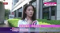 每日文娱播报20160608关晓彤张雪迎发挥如何? 高清