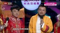 """每日文娱播报20160612喜剧""""人来疯""""之王祖蓝 高清"""