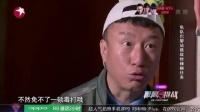 【简片营】孙漂亮之死性不改(上) 极限挑战2 160612