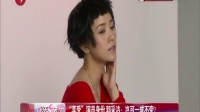 """娱乐星天地20160614""""享受""""演员身份 郭采洁:岂可一成不变? 高清"""