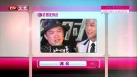 每日文娱播报20160615吴宗宪被调侃脑袋太大 高清