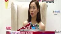 娱乐星天地20160617独家专访江一燕:电影节评委初体验! 高清