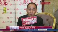 """娱乐星天地20160620义为先!张光北:演员别有""""吕布""""心态 高清"""