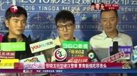娱乐星天地20160622张晓龙转型硬汉警察 贾青新戏吃尽苦头 高清
