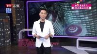 每日文娱播报20160622张晓龙许绍洋同台对峙? 高清