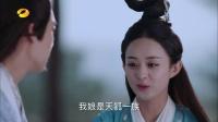 《诛仙青云志》 第43集 李易峰张小凡cut2