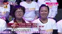 """水浒冤家年聚首""""我家"""""""