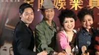 郑少秋领衔金曲娱乐经典个唱 老牌歌手携手演绎经典