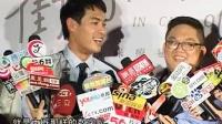 《街角小王子》星光首映 杨佑宁承诺破十亿有惊喜