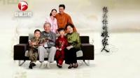《娘家的故事2》宣传片--重阳节版