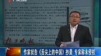 作家状告<舌尖上的中国>抄袭 专家称未侵权