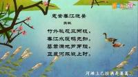 惠崇春江晓景-苏轼