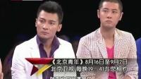 《北京青年》首映典礼 重走青春路(上)