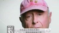 壮志凌云导演自杀身亡 遗书内容尚未公开 120820