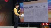"""中国青年报:县长的""""不贪""""承诺为何不被相信"""