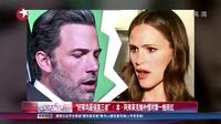 """""""好莱坞最强第三者""""!本·阿弗莱克婚外情对象一炮而红 娱乐星天地 150824"""