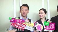 """郑恺自曝""""拍亲热戏需向女友报备"""" 150826"""
