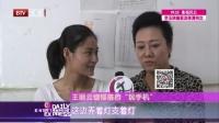 """王丽云不懂""""菜鸟""""是何物? 每日文娱播报 150826"""
