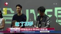 张震邋遢会影迷  周韵演戏不用姜文教 娱乐星天地 150828
