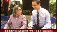 """黄晓明增肥10斤长肚腩 明星""""变身""""很疯狂"""