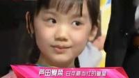 芦田爱菜 日本最当红的童星