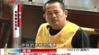 海南:26岁局长 受贿1600万