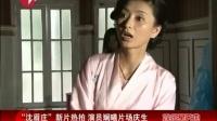 """""""沈眉庄""""新片热拍 演员斓曦片场庆生"""
