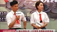 《新白发魔女传》北京宣传 吴奇隆泪洒发布会