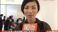 """新晋""""环姐""""助阵 新锐设计师领跑新时尚"""
