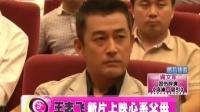 王志飞:新片上映心系父母