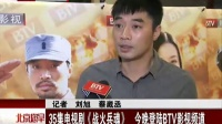 35集电视剧《战火兵魂》 今晚登陆BTV影视频道