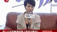 张一山 甘萍参演话剧《妄谈与疯话》