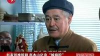 """赵家班推新剧赵本山化身""""娘娘腔"""""""