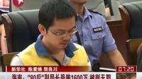"""海南:""""80后""""副局长受贿1600万 被判无期"""