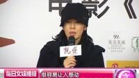 电影《亲爱》上海发布会