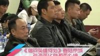 《借问英雄何处》登陆京城 孙海英化身湘西乡绅 120222