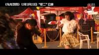 """《乌龙戏凤2012》曝戏外内幕 陈怡蓉诠释""""谜样的女人"""""""