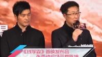 《钱学森》首映发布会 张雨绮现场示爱陈坤 120229