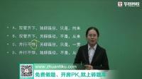上海市事业单位基本素质测验言语理解与表达宣讲课