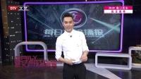 """每日文娱播报20160629""""唐僧""""迟重瑞的传奇人生 高清"""