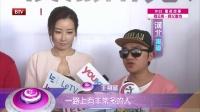 每日文娱播报20160630王祖蓝为好友站台 高清