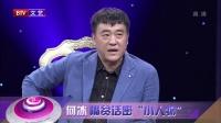 """每日文娱播报20160705何冰嘴贫话密""""小人物"""" 高清"""