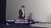 """《超级保镖》拍摄惨烈30人受伤 导演岳松自曝比成龙""""狠"""" 160712"""
