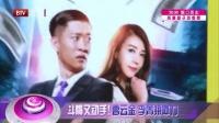 """每日文娱播报20160712曹云金搭档李菁爱""""较劲"""" 高清"""